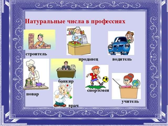 строитель повар продавец банкир врач спортсмен водитель учитель Натуральные ч...