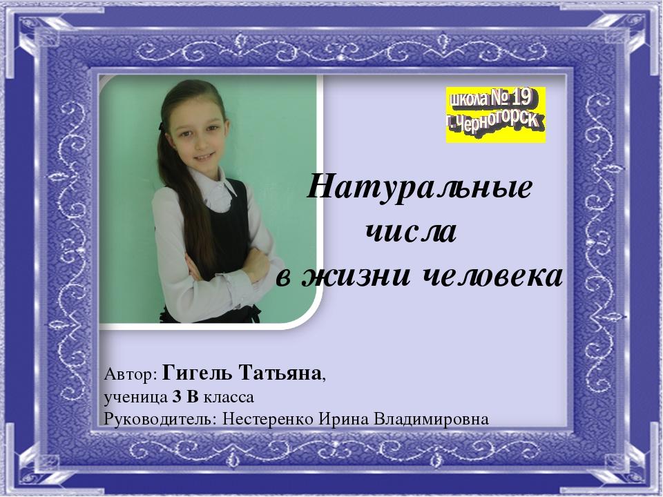 Автор: Гигель Татьяна, ученица 3 В класса Руководитель: Нестеренко Ирина Вла...