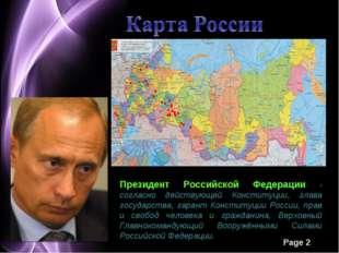 Карта России Президент Российской Федерации - согласно действующей Конституци