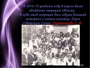 В 1974-75 учебном году в школе была объявлена операция «Поиск». В ходе этой о