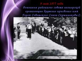 9 мая 1977 года Решением районного совета пионерской организации дружине при