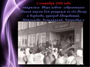 1 сентября 1986 года открылись двери нового современного здания школы для уч