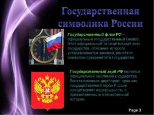 Государственный флаг РФ – официальный государственный символ. Этот официальны
