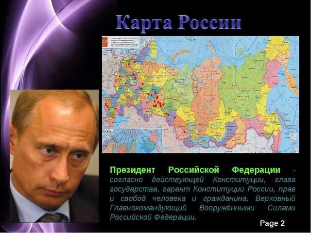 Карта России Президент Российской Федерации - согласно действующей Конституци...