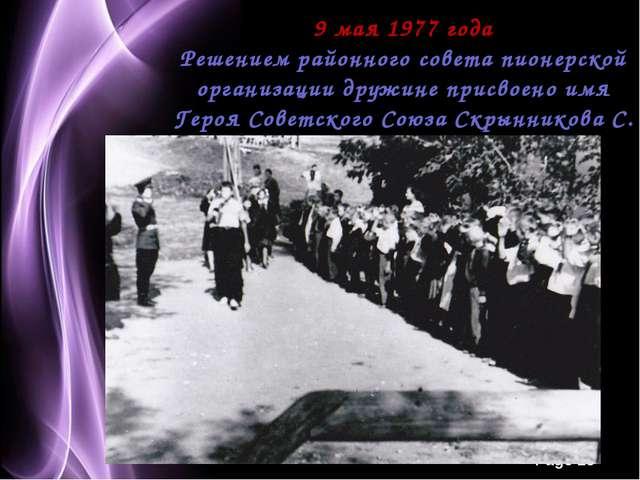 9 мая 1977 года Решением районного совета пионерской организации дружине при...