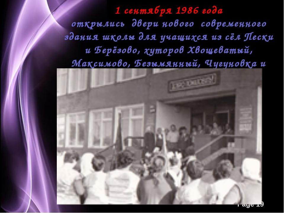 1 сентября 1986 года открылись двери нового современного здания школы для уч...