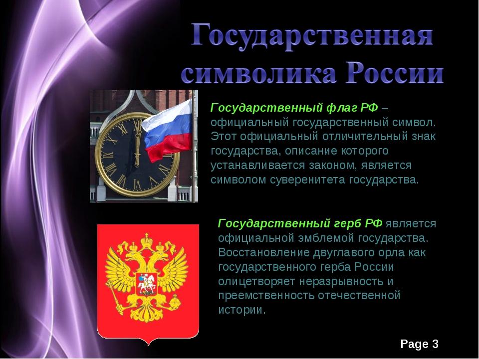 Государственный флаг РФ – официальный государственный символ. Этот официальны...