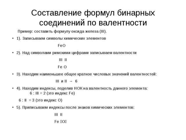 Составление формул бинарных соединений по валентности Пример: составить форму...