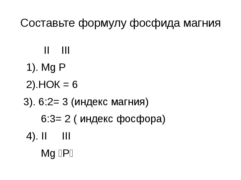 Составьте формулу фосфида магния II III 1). Mg P 2).НОК = 6 3). 6:2= 3 (индек...