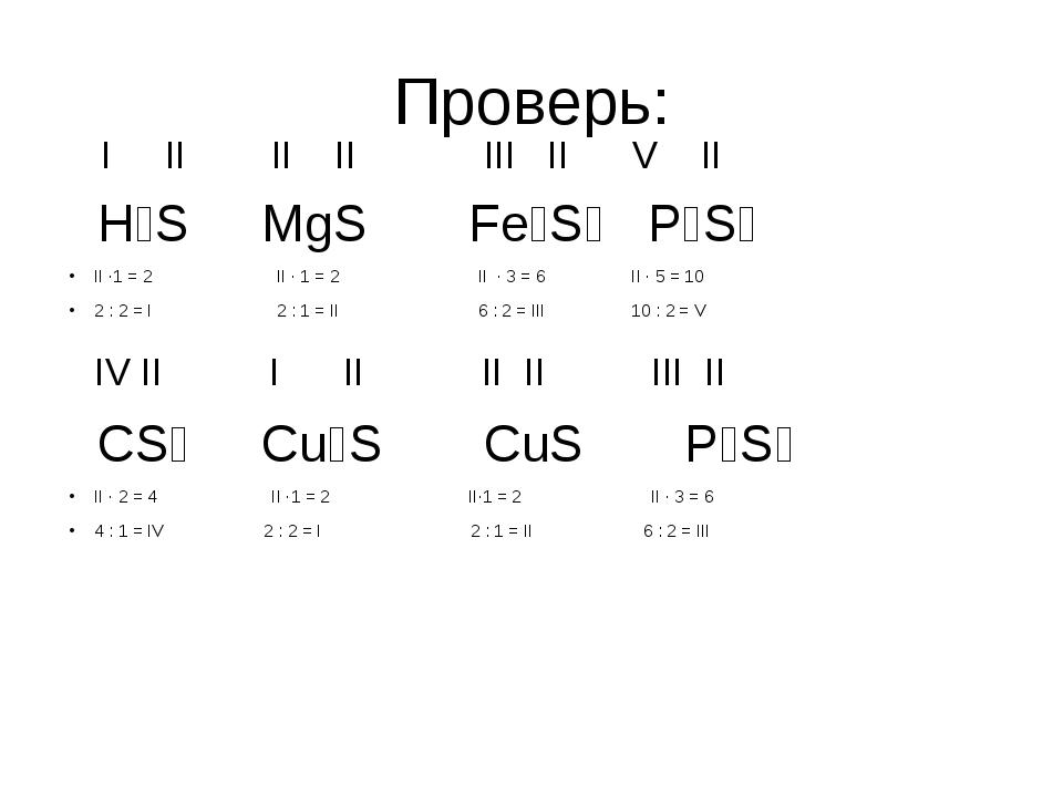 Проверь: I II II II III II V II H₂S MgS Fe₂S₃ P₂S₅ II ∙1 = 2 II ∙ 1 = 2 II ∙...