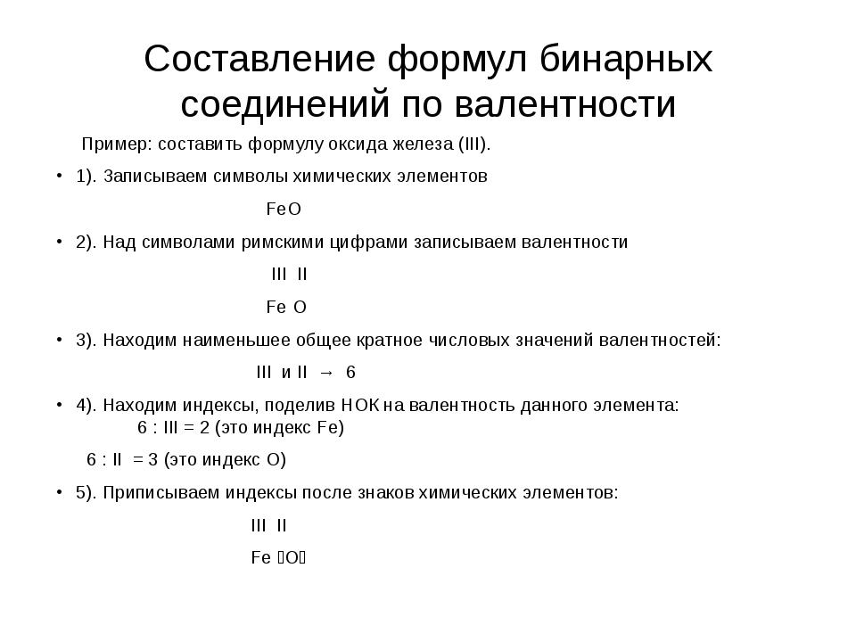 оценка: составление формул по валентности еще