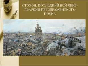 СТОХОД. ПОСЛЕДНИЙ БОЙ ЛЕЙБ-ГВАРДИИ ПРЕОБРАЖЕНСКОГО ПОЛКА