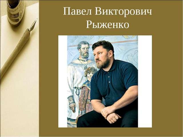 Павел Викторович Рыженко