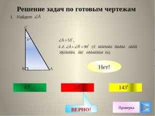 Проверка Нет! ВЕРНО! 1. Найдите Решение задач по готовым чертежам С А В