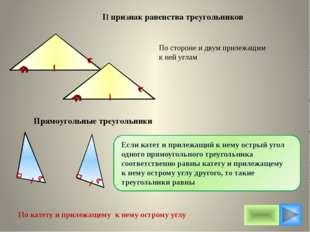II признак равенства треугольников По стороне и двум прилежащим к ней углам
