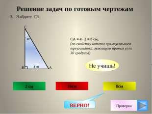 Проверка 16см 8см 2 см Не учишь! ВЕРНО! 3. Найдите СА. СА = 4 ∙ 2 = 8 см, (по