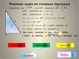 Проверка неверно! ВЕРНО! Остроугольный прямоугольный тупоугольный Решение зад