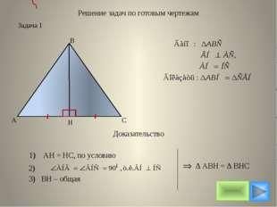 Решение задач по готовым чертежам Задача 1 Доказательство 1) АН = НС, по усло