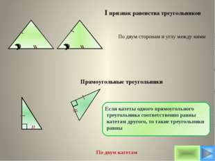 I признак равенства треугольников По двум сторонам и углу между ними По двум