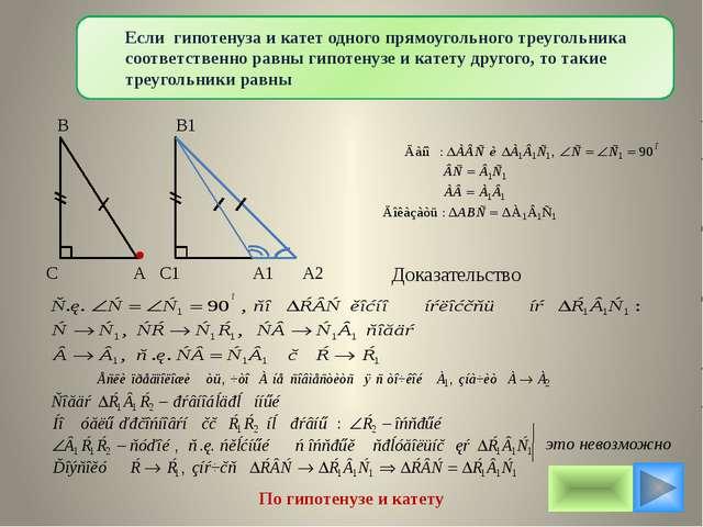 Доказательство По гипотенузе и катету А2 Если гипотенуза и катет одного прямо...