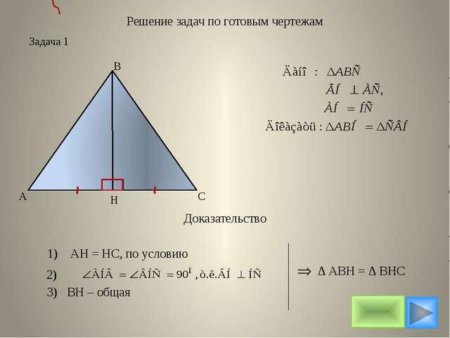Решение задач по готовым чертежам Задача 1 Доказательство 1) АН = НС, по усло...