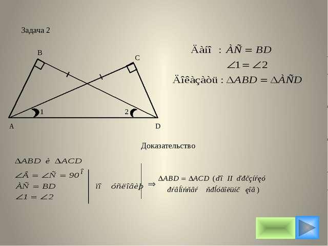 Задача 2 Доказательство 2 1 С D А В