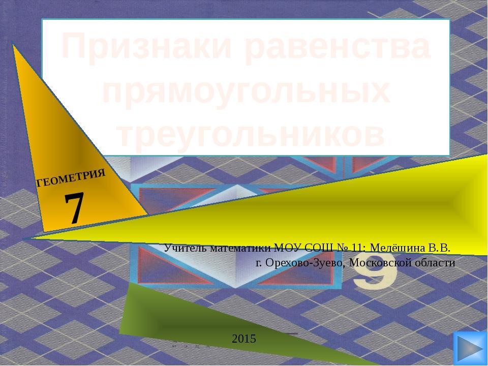Признаки равенства прямоугольных треугольников Учитель математики МОУ СОШ № 1...