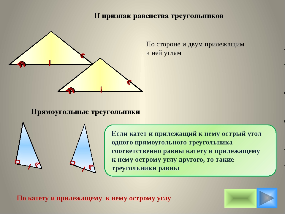 II признак равенства треугольников По стороне и двум прилежащим к ней углам...