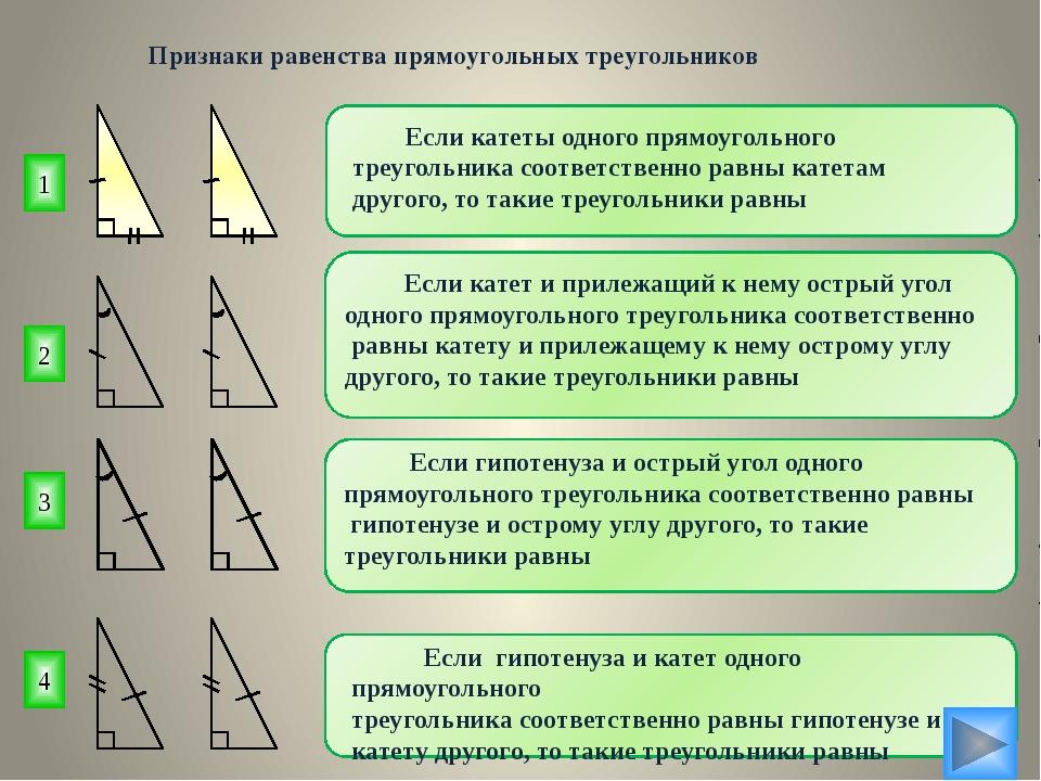 1 3 4 Признаки равенства прямоугольных треугольников 2