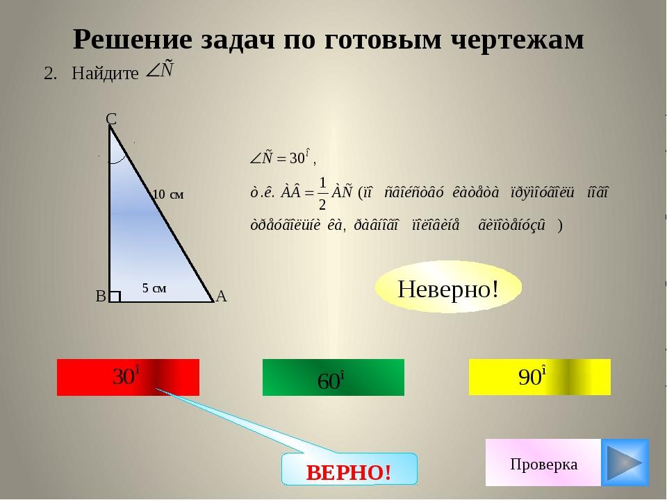 Проверка Неверно! ВЕРНО! 2. Найдите 10 см 5 см Решение задач по готовым черте...