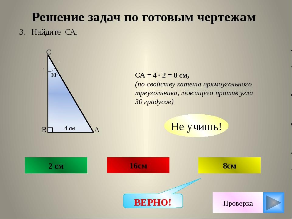Проверка 16см 8см 2 см Не учишь! ВЕРНО! 3. Найдите СА. СА = 4 ∙ 2 = 8 см, (по...