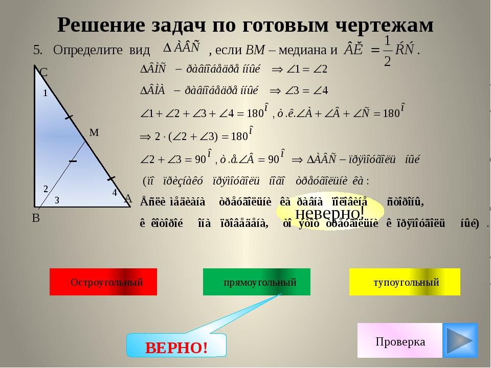 Проверка неверно! ВЕРНО! Остроугольный прямоугольный тупоугольный Решение зад...