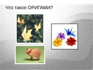 Что такое ОРИГАМИ?