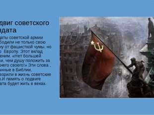 Подвиг советского солдата Солдаты советской армии освободили не только свою с