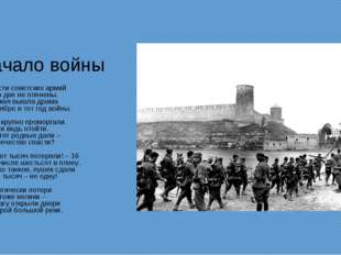 Начало войны Из шести советских армий Только две не пленены. Вот такая вышла