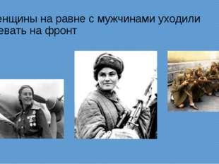 Женщины на равне с мужчинами уходили воевать на фронт