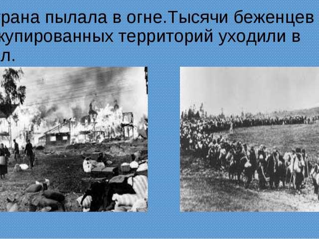 Страна пылала в огне.Тысячи беженцев из оккупированных территорий уходили в т...