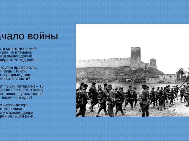 Начало войны Из шести советских армий Только две не пленены. Вот такая вышла...