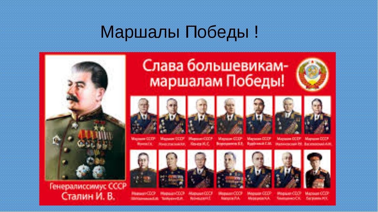 Маршалы Победы !