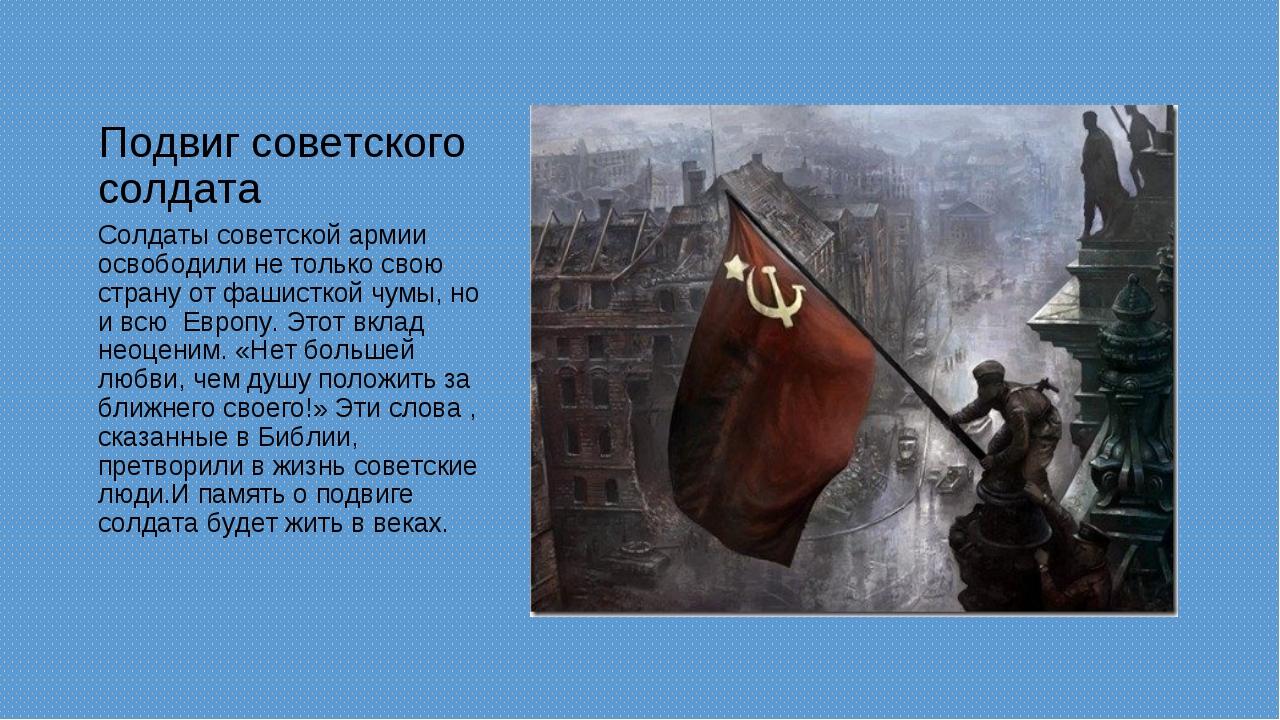 Подвиг советского солдата Солдаты советской армии освободили не только свою с...