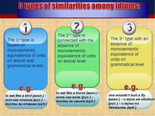 The 1st type is based on monosementic equivalence of units on lexical and gra