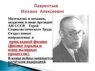Математик и механик, академик и вице-президент АН СССР, Герой Социалистическо