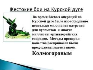 Во время боевых операций на Курской дуге было израсходовано несколько миллио