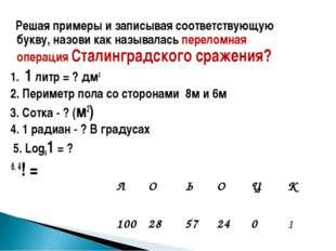 Решая примеры и записывая соответствующую букву, назови как называлась перел