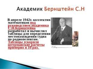 В апреле 1942г. коллектив математиков под руководством академика С.Н.Бернште