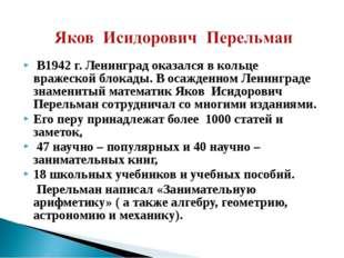В1942 г. Ленинград оказался в кольце вражеской блокады. В осажденном Ленингр