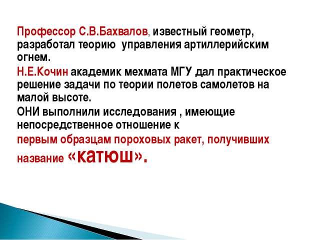 Профессор С.В.Бахвалов, известный геометр, разработал теорию управления артил...