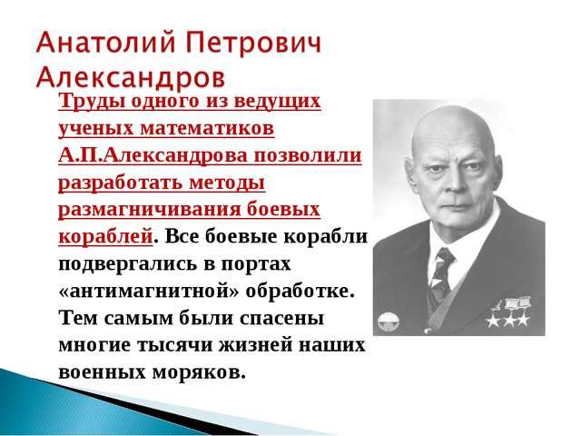 Труды одного из ведущих ученых математиков А.П.Александрова позволили разрабо...