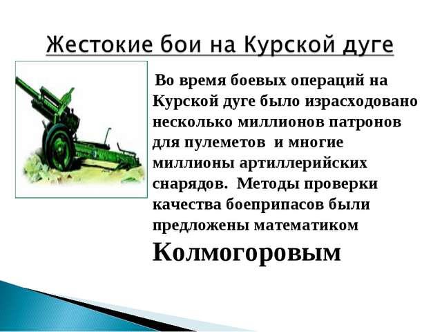 Во время боевых операций на Курской дуге было израсходовано несколько миллио...