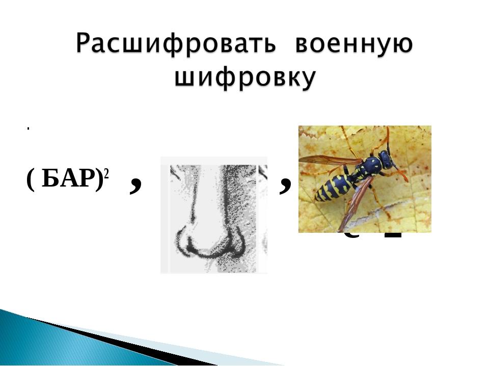 . ( БАР)2 , , с=2